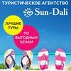 Турагентство Sun-Dali ♥