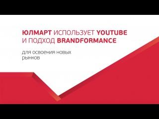 Юлмарт использует YouTube для освоения новых рынков