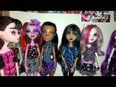 Моя коллекция кукол монстер хай 20 кукол