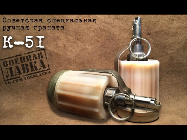 Специальная граната К 51 Special soviet hand grenade K 51