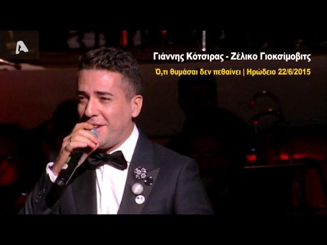 ZELJKO JOKSIMOVIC YIANNIS KOTSIRAS - ODEON OF HERODES ATTICUS, ATHENS