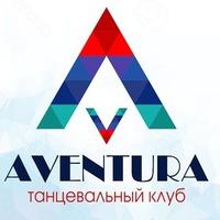Логотип AVENTURA Воронеж САЛЬСА БАЧАТА РЕГГЕТОН