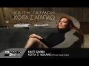 Καίτη Γαρμπή Κοίτα Σ' Αγαπάω Kaiti Garbi Koita S' Agapao Official Video Clip