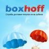 Boxhoff - доставляем модный шопинг