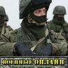 Военные онлайн