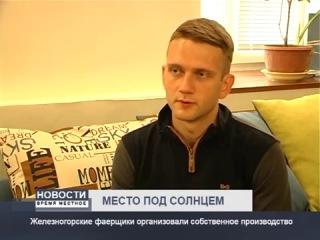Сюжет на Железногорском телевидении про нового резидента КРИТБИ, компанию СибФаерЛаб