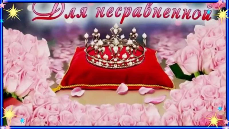Открытки вы королева