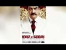 Дом Саддама 2008 House of Saddam