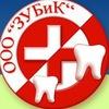 """Стоматологическая клиника ООО """"ЗУБиК"""""""