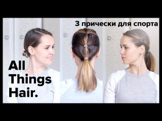 Стильно и удобно: 3 причёски для занятий спортом