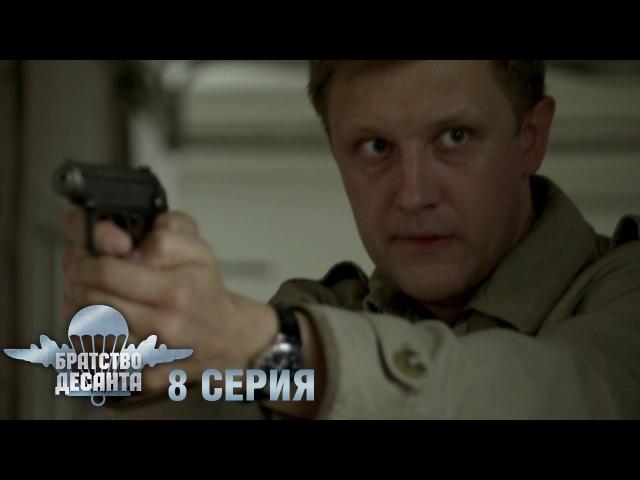 Братство десанта - 8 серия | Остросюжетный боевик 2018 | История о мужской дружбе