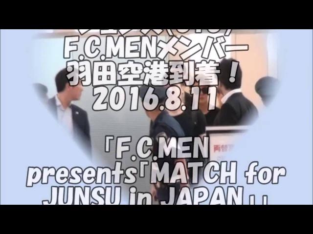 ジュンス JYJ 他FCMEN羽田空港到着!