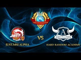 Лига претендентов, День 13,  Alpha — Hard Random Academy