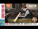 2016 09 08 MezamashiTV Inoo