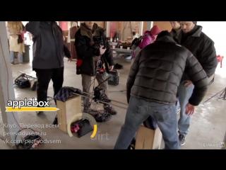 Создание короткометражного фильма: 06 Работа на съёмочной площадке
