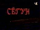 Анонсы фильмов ОРТ 03 05 1999 Сёгун Горящая зона