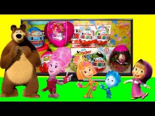Киндер Сюрприз игрушки Маша и Медведь, Фиксики, Свинка Пеппа. Видео для детей новые серии 2016. #машаимедведь #маша #фиксики #свинкапеппа #барбоскины #лунтик #смешарики #мультики #мультфильмы #игрушки #игры #дети
