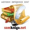 САМКНИГА   Книги от авторов
