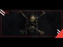 Трейлер «Пірати Карибського моря Мерці казок не розказують»