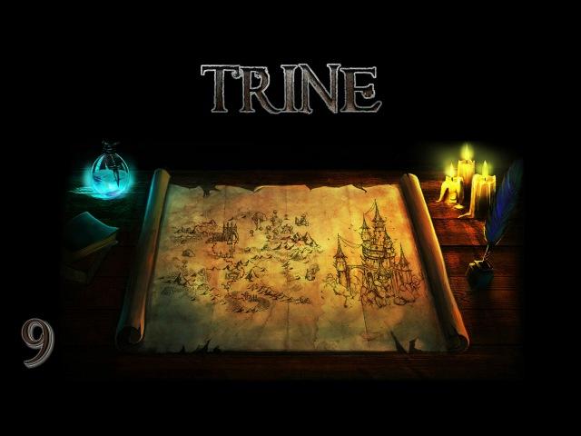 Trine кооператив серия 9 Гл.9: Дивный лес