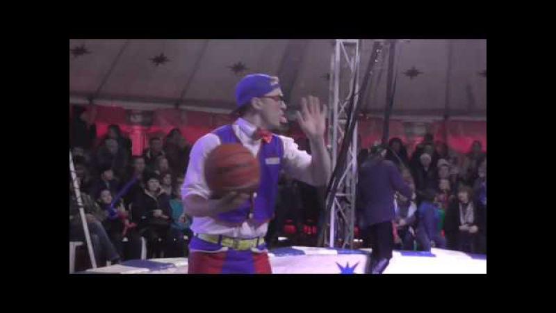 Цирк шапито Граф Орлов Клоун Шурик с мячом