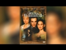 Эпоха невинности (1993)   The Age of Innocence