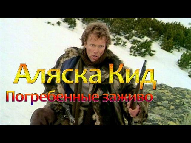 Аляска Кид 2 серия фильм про тайгу Джек Лондон золото
