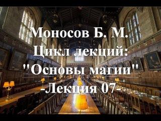 Моносов Б. М. - Курс: Основы Магии (Лекция 07)