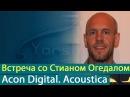 Встреча со Стианом Огедалом Stian Aagedal - Acon Digital Yorshoff Mix