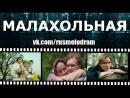 Малахольная (2009