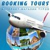 Booking Tours отдых в несколько кликов