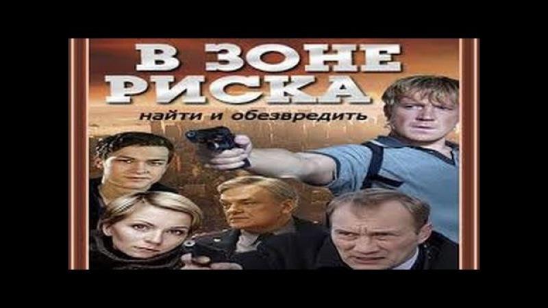 В зоне риска 8 серия 16 кр боевик детектив 2013 Россия 16