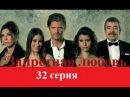 Запретная любовь 32 серия.Запретная любовь смотреть все серии на русском языке