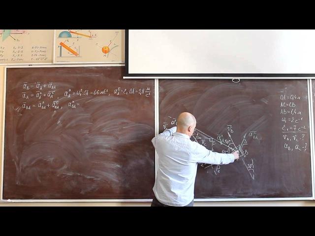 Плоскопараллельное движение твердого тела Часть 3