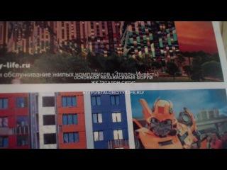 """ЖК """"Эталон-Сити"""": старый офис продаж (скоро снос под башни """"Токио""""). Планшет с рекламой форума"""