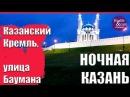 НОЧНАЯ КАЗАНЬ Казанский Кремль, улица Баумана. Тома Власова