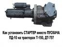 Как установить СТАРТЕР вместо ПУСКАЧА ПД-10 на тракторах Т-150 , ДТ-75
