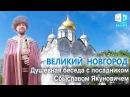 Великий Новгород Душевная беседа с посадником Сбыславом Якуновичем