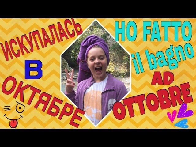 Borghetto il Montino Rapolano Terme Купаюсь в ОКТЯБРЕ Faccio il bagno ad ottobre terme