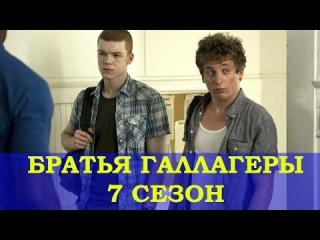 Братья Галлагеры о новом сезоне сериала Бесстыжие 7