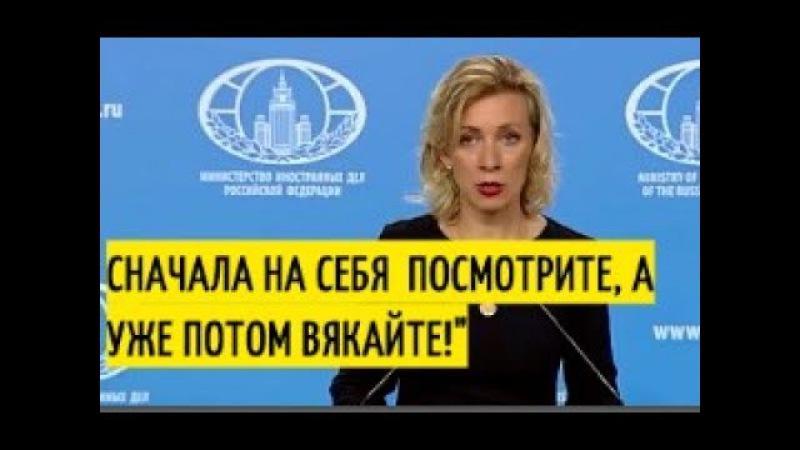 Ай, да молодец! Захарова зачётно остудила ГОЛОЖОПЫХ европейцев