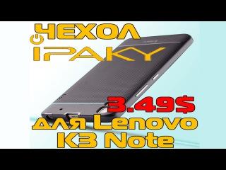 📱Чехол Ipaky на Lenovo k3 note (k3 note case). Опыт использования. Распаковка. Честный обзор.