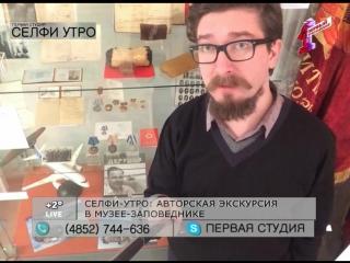 СЕЛФИ-УТРО: АВТОРСКАЯ ЭКСКУРСИЯ В МУЗЕЕ-ЗАПОВЕДНИКЕ