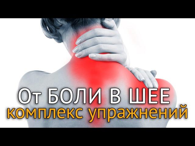 Болит шея и спина после работы Упражнения на шейноворотниковую зону jkbn itz b cgbyf gjckt hf jns eghf ytybz yf itqyjdjhjnybr