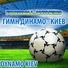 World Band - Гимн Динамо - Киев (Футбол Гімни Динамо Киев)