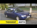 тюнинг ВАЗ 2110 турбо