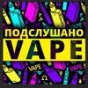 Подслушано Vape   Вейп   Байконур