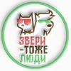 Зоогостиница   Гостиница для кошек и собак СПб