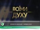 Прем'єра фільму - Воїни духу Новий Чернігів