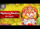 Kubera Mantra 108 Times | Popular Kubera Mantra To Attract Money, Wealth Cash | कुबेर मंत्रा